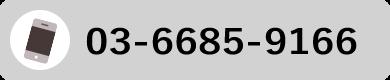 03-6417-0665 (営業時間/10:00~19:00 定休日/日曜日)