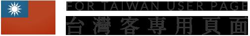 台灣客専用頁面