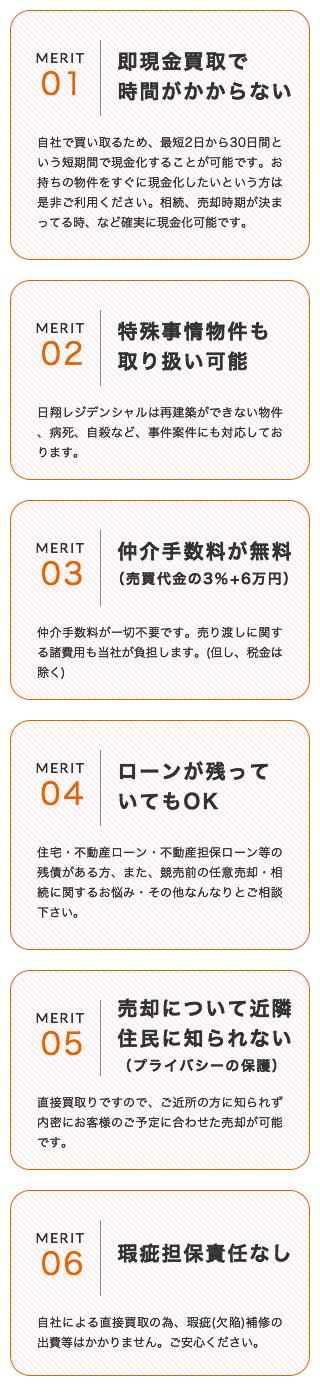 日翔・レジデンシャルへ売却するメリット