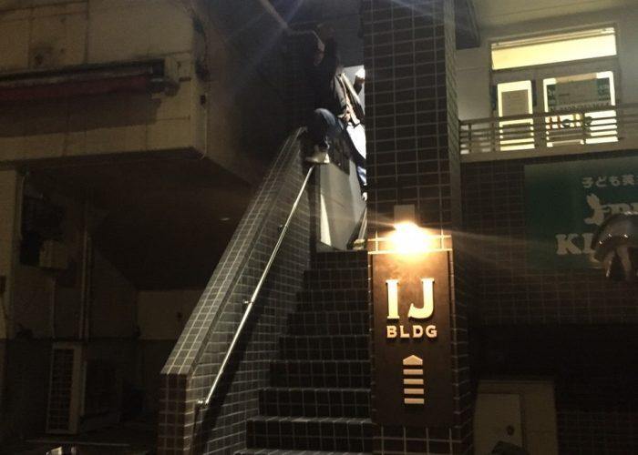 IJビル(青梅)